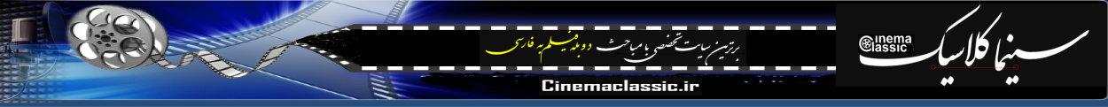 انجمن سینما کلاسیک
